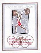 1972. XX Летние Олимпийские игры. Тяжелая атлетика
