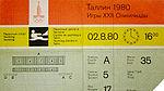 1980 08 02 OM purjeregati pilet.jpg