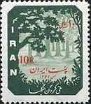 "1994 ""Reafforestation"" stamp of Iran.jpg"