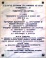 1 Ptolemy at Panagiotatou 1957.png