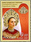 2009 Stamp of Russia. Wedding crown. Nizhniy Novgorod Province.jpg
