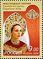 2009 Stamp of Russia. Wedding crown. Nizhniy Novgorod Province.jpg