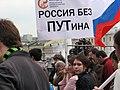 2010-05-01 шествие и митинг Солидарности IMG 1383.jpg