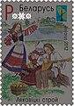 2012. Stamp of Belarus 10-2012-03-28-z2.jpg
