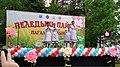 "2021-06-13 Peledysh payrem (Mari ""Flower Festival"") 23.jpg"