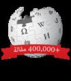 400000 arwiki.png