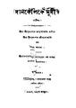4990010057163 - Dankelikoumudi, Rupgoswami, 258p, Religion, bengali (1880).pdf