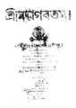 4990010095241 - Shrimat Bhagabatam pt.11-12, Krishnadwaipayan, 652p, RELIGION. THEOLOGY, bengali (1878).pdf