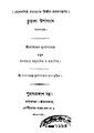 4990010196933 - Churala Upakhan, Mukhopadhay,Shyamacharan, 110p, LANGUAGE. LINGUISTICS. LITERATURE, bengali (1877).pdf