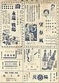 Advertisements on the Taiwan Kōron.jpg