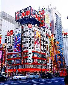Tokyo/Akihabara – Travel guide at Wikivoyage