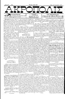 Akropolis newspaper 1883 12 31.jpg