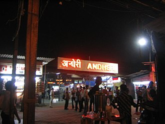 Andheri - Image: Andheri station at night