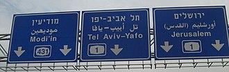 Road signs in Israel - Image: Annava 165
