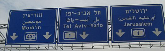 Hebrew, Arabic and English multilingual signs on an Israeli highway Annava165.jpg