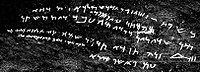Aramaic inscription of Laghman.jpg