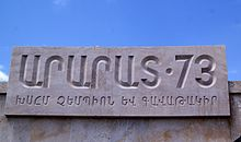 Ararat-73 team sculpture, Yerevan (3).jpg
