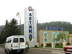 Road sign at the entrance to Astara Rayon