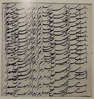 Báb - Calligraphic exercise of the Báb written before he was ten years old.