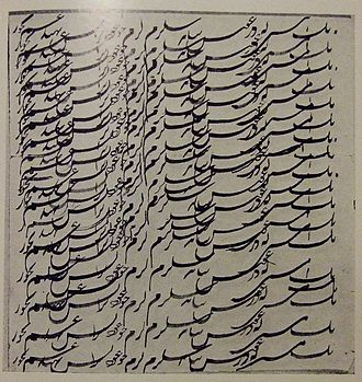 Báb - Calligraphic exercise of the Báb written before ten years old.