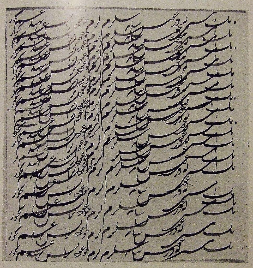 Bab-calligraphic-exercise