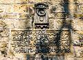 Bakı qalasının qapısı üzərində kitabə.jpg