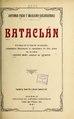 Bataclán - escenas de la vida de un payaso (IA bataclanescenasd4175paso).pdf