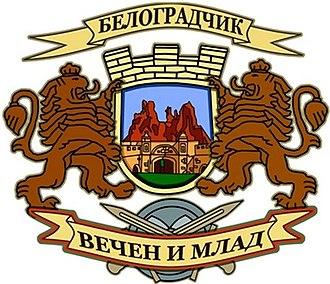 Belogradchik - Image: Belogradchik coat of arms