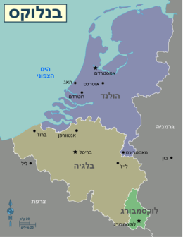 Benelux-map (he).png