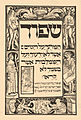 Brockhaus and Efron Jewish Encyclopedia e5 939-0.jpg