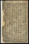 C16 Chinese prescription book Wellcome L0039617.jpg