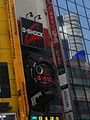 CASIO Giant G-SHOCK in Shibuya 2006.jpg