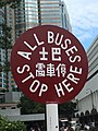 CMB old style red bus stop 20-01-2019.jpg