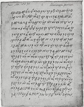 Sundanese script - Image: Carita Waruga Guru