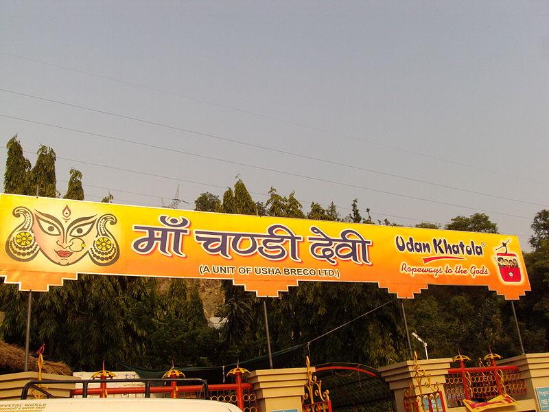 File:Chandi Devi Udankhtola, Haridwar.JPG