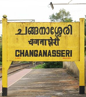 Changanassery Railway Station (CGY Board).jpg