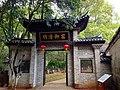 Changjiang, Jingdezhen, Jiangxi, China - panoramio (32).jpg