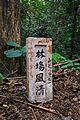 Chiayi Botanical Garden (Taiwan).jpg