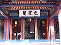 Chihkan Tower 11.JPG