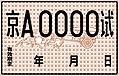 China license plate Beijing 京 GA36-2007 C.16.3.1.jpg