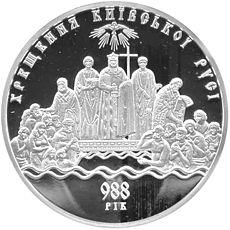 Монета нбу хрещення київської русі