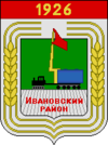 Coat of Arms of Ivanovskii rayon (Amur oblast).png