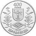 Coin of Ukraine Krolevets R.jpg