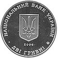 Coin of Ukraine SOstapenko a.jpg