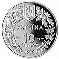 Coin of Ukraine sonya a10.jpg