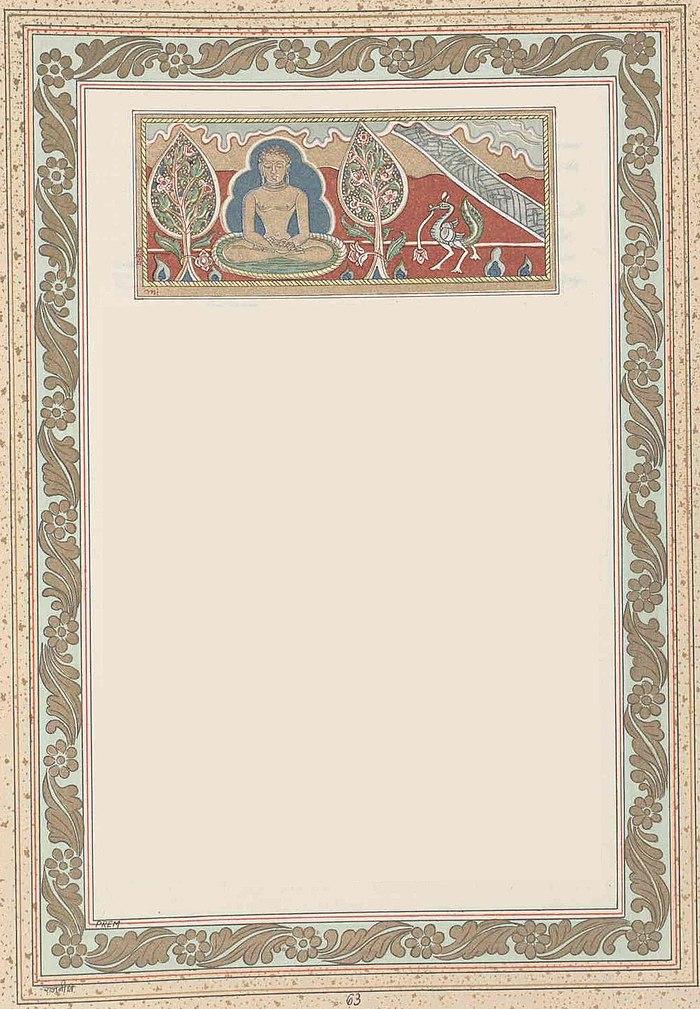 Constitution of India (calligraphic) 133.jpg