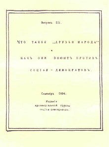 Cover of Lenin's book Chto takoe druzia.jpg