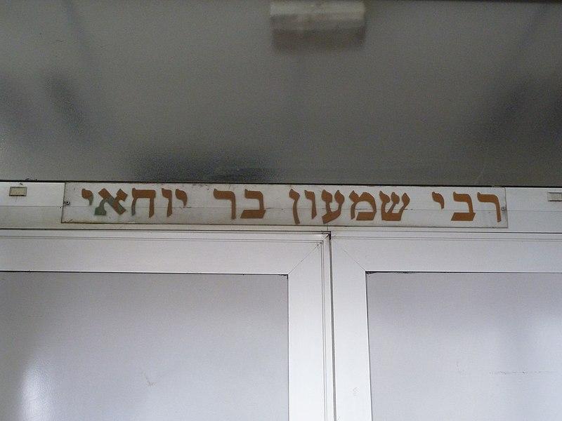 File:Creteil Rabbi Shimon Bar Yochai synagogue hebrew writing.JPG