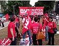 Da'am party - protest, 2012.jpg