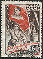Da zdravstvuet nasha Pobeda! Marka SSSR 1945.jpg